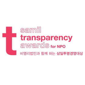 samil transparency awards for NPO
